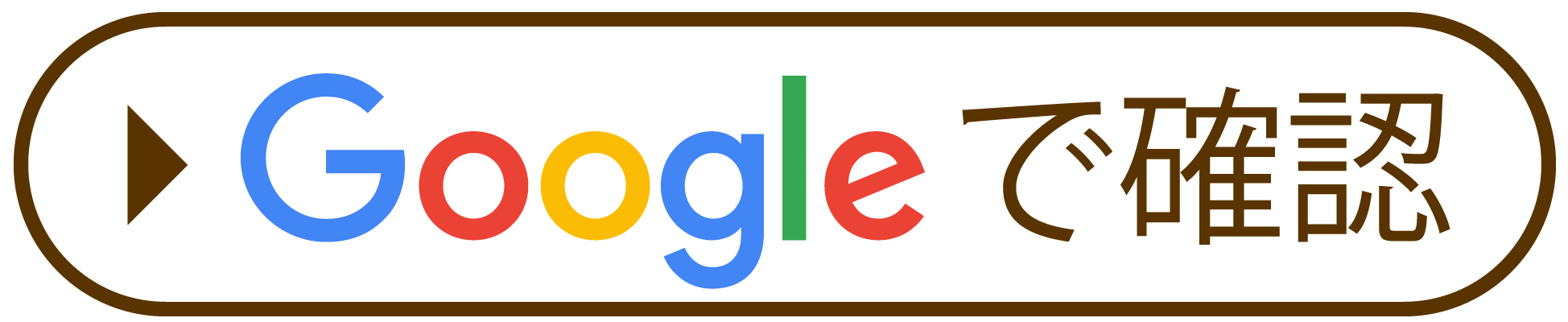 GoogleMapsで確認