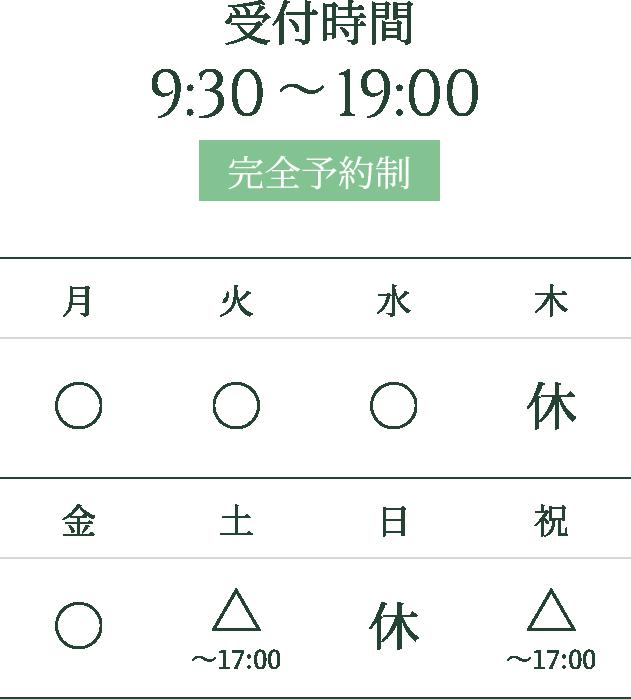 受付時間 9:30〜19:00